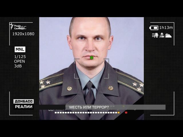 Война в тылу. Кто устроил охоту на офицеров украинских спецслужб? | «Донбасс.Реал...