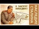 Последний удар Сталина Сталинский план преобразования природы