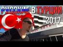 Турция Алания ВСЕ Включено Отель Acar 4*
