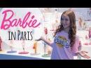 Большая выставка Барби в Париже! Barbie life of an icon