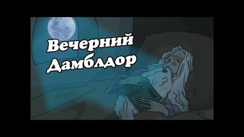 IKOTIKA - Вечерний Дамблдор (Harry Potter parody)