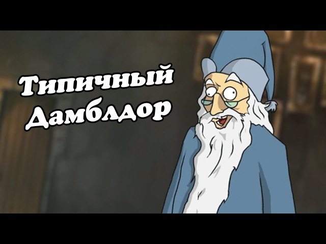 IKOTIKA - Типичный Дамблдор (Harry Potter parody)