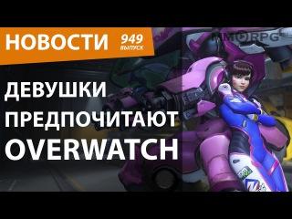 Девушки предпочитают Overwatch. Новости