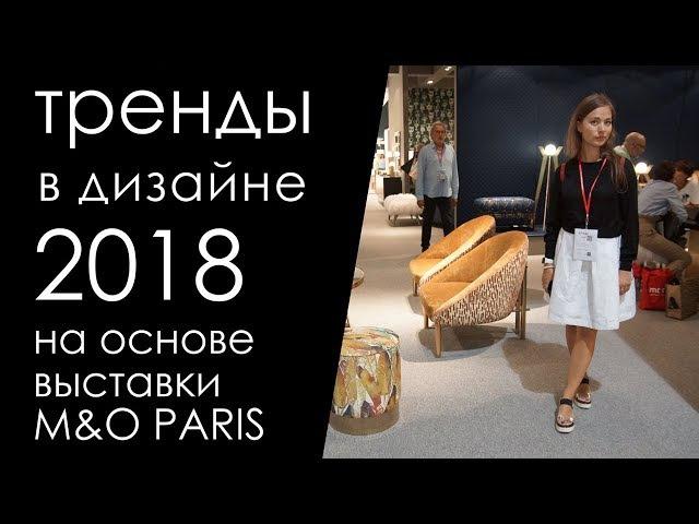Тренды в дизайне 2018 на основе выставки MaisonObjet Paris