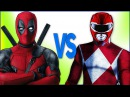РЕЙНДЖЕРЫ VS ДЭДПУЛ СУПЕР РЭП БИТВА Power Red Rangers samurai ПРОТИВ Deadpool 2 Film