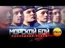 Морской бой последний рубеж 2017 Документальный спецпроект