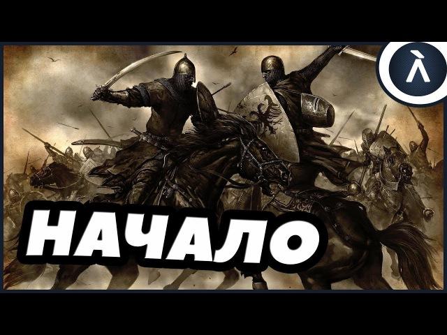 Как стать авторитетом Кальрадии в Mount Blade:Warband! 1