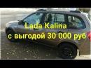 Из Бугульмы в Тольятти за новой Lada Kalina/Лада Калина, а стоит ли?