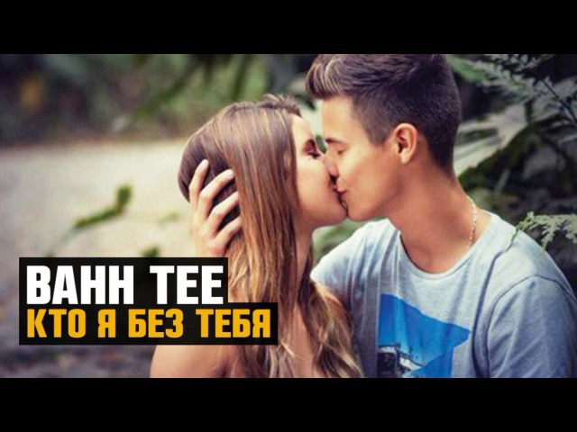 Bahh Tee - Кто я без тебя (2017)
