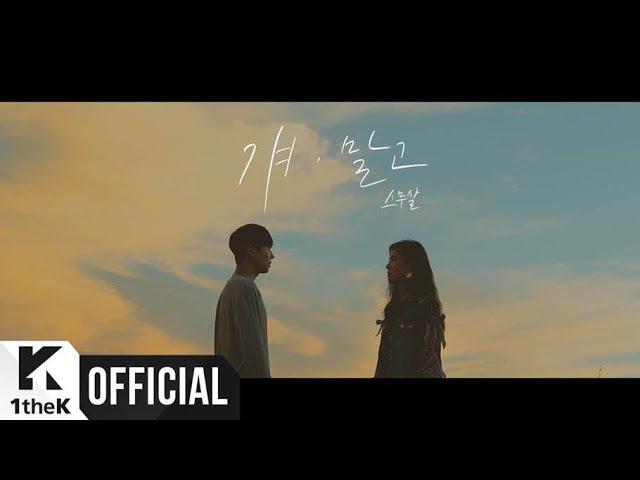 [MV] 20 Years of Age(스무살) _ Not Him(걔 말고)