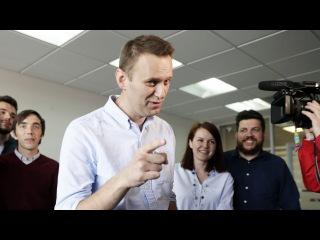 Навальный: