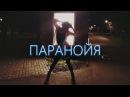 Choreo by Hel \ HOMIE feat Леша Свик Dramma – Паранойя