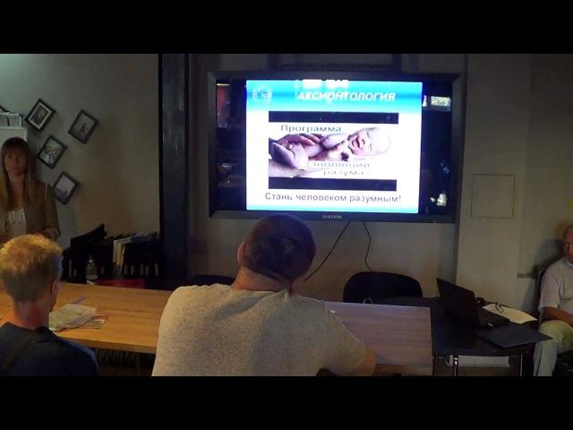 2-3 НАУ ЭРА в Москве и лекция по Аксионтологии 27.07.2014 Globalwave - Глобальная Волна