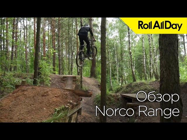 Обзор Norco Range C7.3 2016