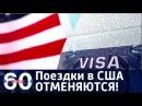 60 минут. ЖЕЛЕЗНЫЙ ЗАНАВЕС 2.0 США приостановили выдачу виз россиянам. От 21.08.17