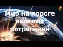 Мир на пороге великих потрясений Россия США Китай Евросоюз Ближний восток Р