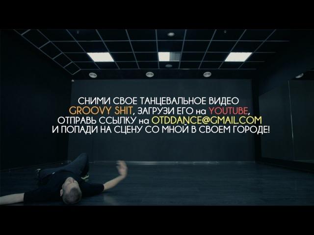 Ivan Dorn - Groovy shit OTDdance