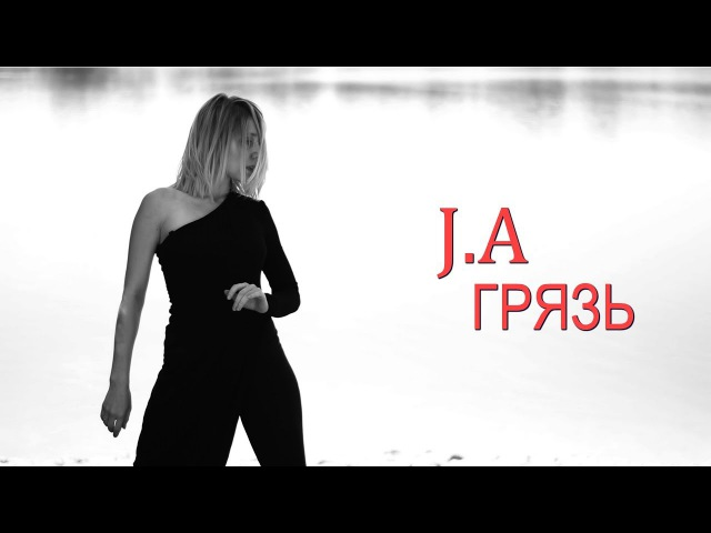 J.A – Грязь (при уч. Harabadze)