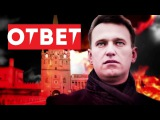 Ответ ватникам о Навальном