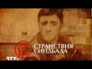 Синдбад 3 сезон 7 серия Странствия Синдбада 2007-2013 SATRip