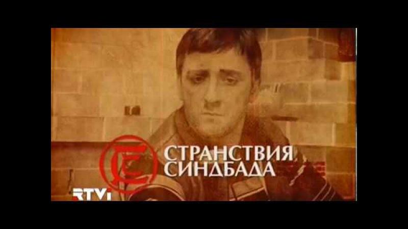Синдбад (3 сезон: 7 серия) Странствия Синдбада 2007-2013 SATRip