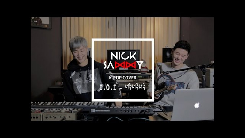 [K-POP] 아이오아이(I.O.I) – 너무너무너무(Very Very Very) COVER / by. Nick Sammy