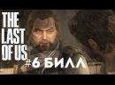 Одни из нас(The Last Of Us) 6: Билл\ Прохождение на русском.