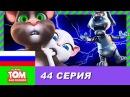Говорящий Том и Друзья, 44 серия - Весёлый робот Галилео