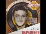 Лев Барашков - Счастливый четверг