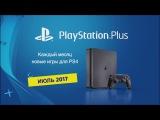 PlayStation Plus – Июль 2017 бесплатные игры (PS4) [RU]