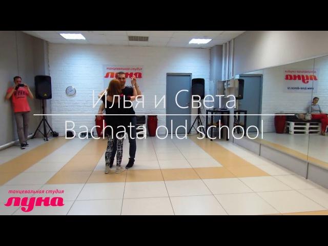 Bachata Old School. Илья и Света. Урок 19/06/17. ТС ЛУНА luna_penza