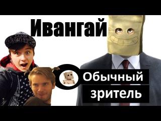 Обычный зритель - Ивангай: Пьюдипай курильщика №4 (16+)