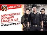 НЕУДЕРЖИМЫЕ!!! ANGE1OS STIKS ODESSKIN JOVE