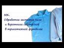 МК Обработка застежки поло и воротника со стойкой в трикотажной футболке