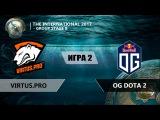 Virtus.pro G2A vs OG, игра 2 (bo2) | International 2017, 04.08.17
