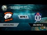 Virtus.pro G2A vs OG, игра 1 (bo2) | International 2017, 04.08.17