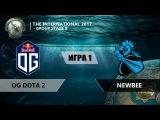 OG vs Newbee #1 (bo2) | International 2017, 03.08.17