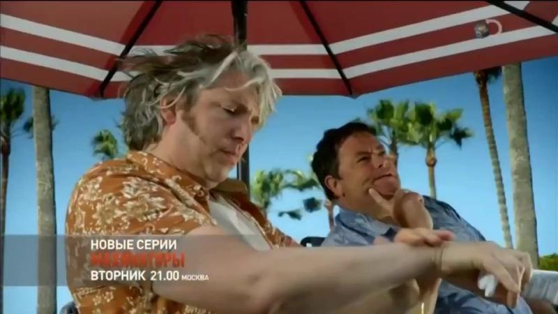Музыка из рекламы Discovery - Махинаторы (Россия) (2015)