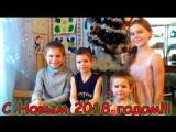 Наше поздравление с Новым 2018 г. + конкурс на канале! (12.17г.) Семья Бровченко.