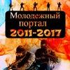 Молодёжный портал [2011-2017]