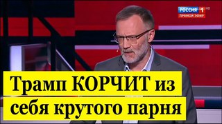 Сергей Михеев: Трамп КОРЧИТ из себя крутого парня