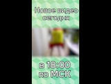 Are you ready for it? 18:00 по МСК.