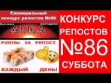 Видеоотчет! 86-ой (Суббота) еженедельный конкурс репостов от суши-бара AKIRA
