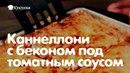 Каннеллони с беконом под томатным соусом Очень сочные