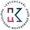 """Молодёжный центр """"Кировский"""""""