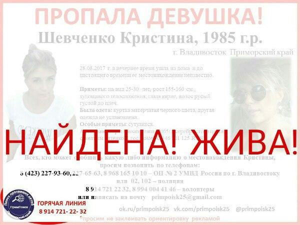 Во Владивостоке нашли загадочно пропавшую два месяца назад женщину
