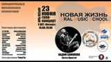 Музыка на ЕТВ. Новая Жизнь. Ural music school с Вадимом Самойловым
