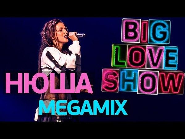 Нюша - Megamix [Big Love Show 2018]