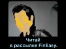 FinEasy - узнай, что будет завтра!