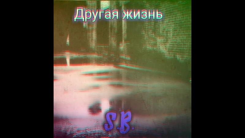 S.B. - Другая жизнь (текст недописан)